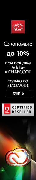 Сэкономьте до 10% при покупке лицензий Adobe только до 31.03.18!