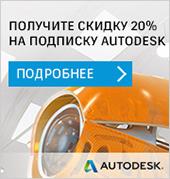 Autodesk: скидка 20% до 20.01.17