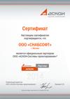 Купить Компас-3D у официального партнера АСКОН